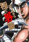 極!!男塾 ( 7) (ニチブンコミックス)