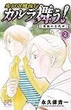 変幻退魔夜行 カルラ舞う!葛城の古代神 2 (ボニータコミックス)