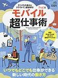 モバイル超仕事術 (エイムック 3248)