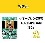 THE BRUSH WAX マツモトワックス ブラシ用ワックス