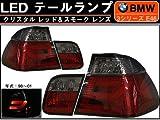 SONAR製 BMW 3シリーズ E46 セダン前期 LEDテール レッド&スモーク