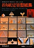 Pattern Sheets of Origamic Architecture (4395270123) by Masahiro Chatani