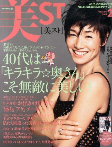 美ST (ビスト) 2014年 02月号 [雑誌]