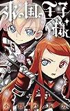 氷の国の王子様 2 (少年サンデーコミックス)