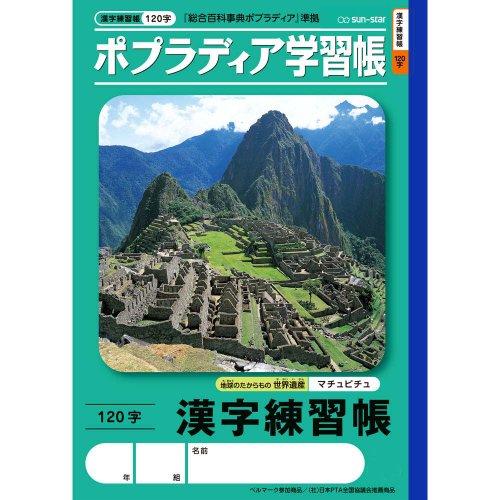 サンスター ポプラディア学習帳 SC-04 漢字練習帳120字 ポプラディア 5206029A