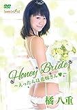 Honey Bride~えったんは花嫁さん ~ [DVD]