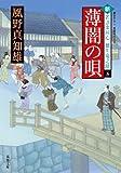 薄闇の唄 新・若さま同心 徳川竜之助(5) (双葉文庫)