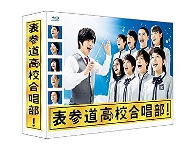【Amazon.co.jp限定】表参道高校合唱部 Blu-ray BOX(ポストカード付)
