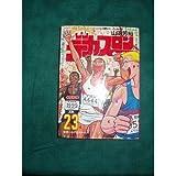 デカスロン 23 世界一のデカスリート (ヤングサンデーコミックス)