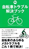 新版 自転車トラブル解決ブック