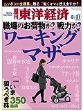 週刊 東洋経済 2013年 8/31号 [雑誌]