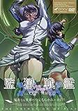 監獄戦艦~Vol.02 洗脳改造~ [DVD]
