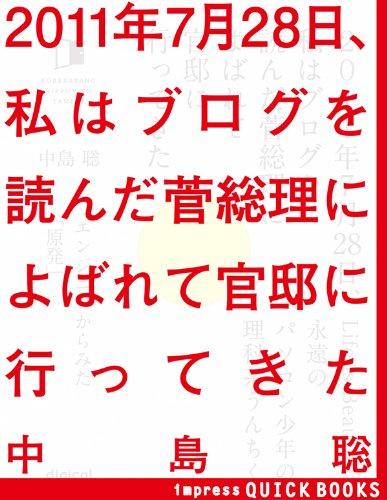 2011年7月28日、私はブログを読んだ菅総理によばれて官邸に行ってきた ~エンジニアからみた『原発』~ (impress QuickBooks)