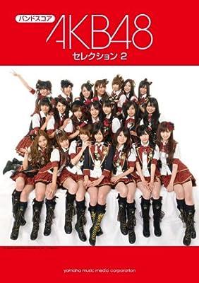 バンドスコア AKB48セレクション2