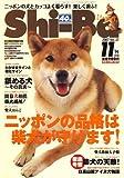Shi-Ba (シーバ) 2007年 11月号 [雑誌]