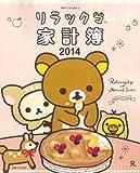 リラックマ家計簿2014 (別冊すてきな奥さん)