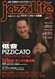 jazz Life (ジャズライフ) 2009年 05月号 [雑誌]