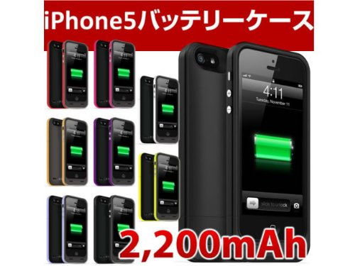 iPhone5  mophie型 バッテリーケース (オレンジ)