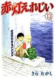 赤灯えれじい 13 (13) (ヤングマガジンコミックス)
