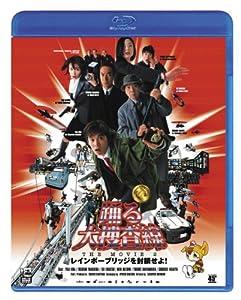 踊る大捜査線 THE MOVIE 2 レインボーブリッジを封鎖せよ! [Blu-ray]