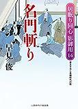 名門斬り 居眠り同心 影御用14 (二見時代小説文庫)