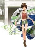ザッドランナー 1 (BUNCH COMICS)