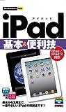 今すぐ使えるかんたんmini iPad基本&便利技 [iPad/iPad2対応]