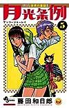 月光条例 5 (少年サンデーコミックス)