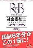 社会福祉士国家試験のためのレビューブック〈2013〉