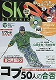 スキーグラフィック 2015年 12月号