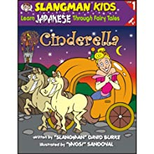 Slangman's Fairy Tales: English to Japanese, Level 1 - Cinderella (       UNABRIDGED) by David Burke Narrated by David Burke