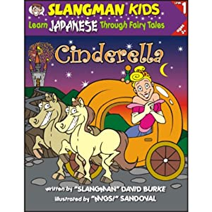 Slangman's Fairy Tales: English to Japanese, Level 1 - Cinderella Audiobook