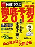 徹底予測2012