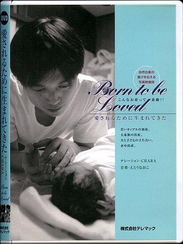 愛されるために生まれてきた   Born to be Loved   自然出産の喜びを伝える映像詩(DVD)