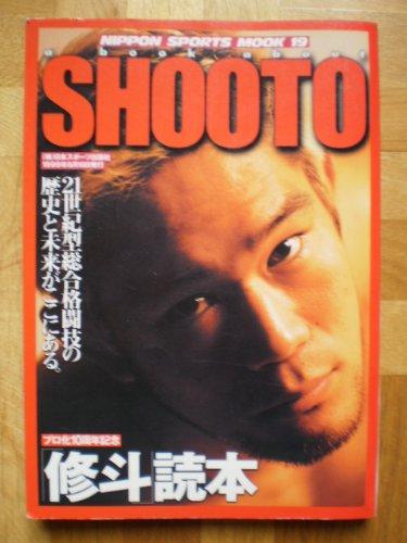 「修斗」読本 (Nippon sports mook)
