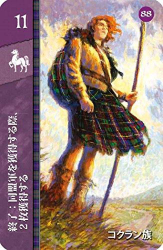 ロード・オブ・スコットランド 完全日本語版