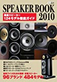 CDジャーナルムック SPEAKER BOOK 2010 音楽ファンのための最新・定番スピーカー 96ブランド 484モデル
