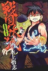 水上悟志の人気和風ファンタジー「戦国妖狐」第8巻