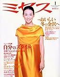 ミセス 2010年 01月号 [雑誌]