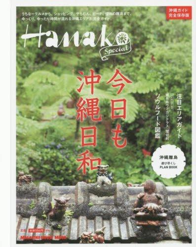 Hanako SPECIAL 今日も沖縄日和 (マガジンハウスムック)