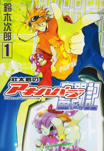 壮太君のアキハバラ奮闘記 1 (Gファンタジーコミックス)