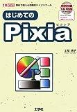 はじめてのPixia―無料で使える高機能ペイントツール (I・O BOOKS)