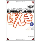 An Integrated Course in Elementary Japanese, Vol. 1 (English and Japanese Edition) ~ Eri Banno