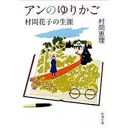 アンのゆりかご —村岡花子の生涯— (新潮文庫) [Kindle版]