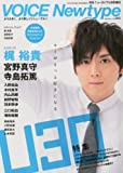 Voice Newtype (ボイス ニュータイプ) No.43 2012年 05月号 [雑誌]