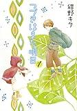 つづきはまた明日 1 (1) (バーズコミックス ガールズコレクション)