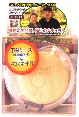 バロッグ夫妻の手作りオリーブオイル石鹸 ゴーツミルク 20gケース&泡立てネット付