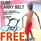 ∴ サーフボード キャリー キャリアー ベルト/ ショートからロングボードまで サーフィン グッズ/ 移動らくらく キャリーケース ニットケース ハード ケース/ レトロ ファン SURF-BELT