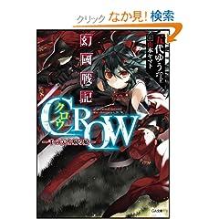 ������L CROW -��̖���˂閺- (GA����)