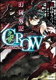 幻國戦記 CROW -千の矢を射る娘- (GA文庫)